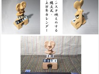 インスタ映えのする 縄文式 卓上 万年カレンダーの画像