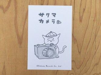 サクマカメラポストカード カメラを構えるぼうしのサクマの画像