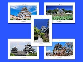 選べる5枚「日本の城A」ポストカードの画像