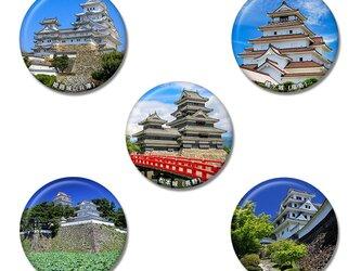 選べ5個「日本の城A」缶バッジの画像