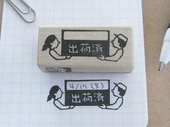 【お好きな文字を入れます】事務用はんこ 荷受渡し中の画像