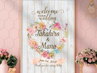 Floral♡heart ウッド調 印刷 ウェルカムボードの画像