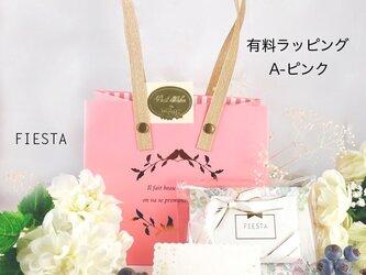 【 有料ラッピング 】タイプA-ピンクの画像