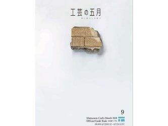「工芸の五月2018」公式ガイドブックの画像