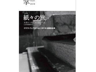 書籍「掌2018」の画像