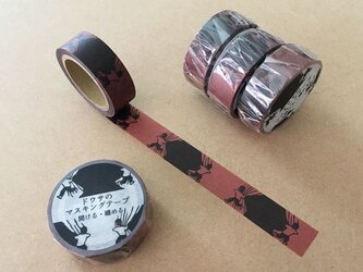 マスキングテープ 開ける・纏めるの画像