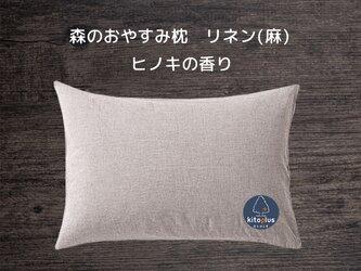 森のおやすみ枕  リネン(麻)の画像