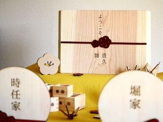 和装婚に◎木製水引ウェルカムボード オーダーメイドの画像