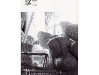 書籍「掌2012」の画像