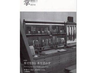 書籍「掌2014」の画像