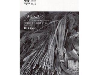 書籍「掌2015」の画像