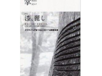 書籍「掌2017」の画像