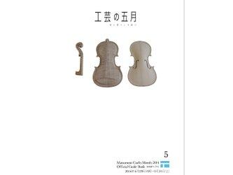「工芸の五月2014」公式ガイドブックの画像