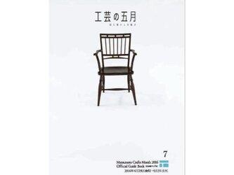 「工芸の五月2016」公式ガイドブックの画像