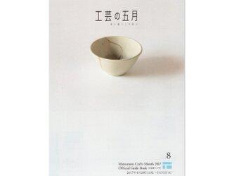「工芸の五月2017」公式ガイドブックの画像
