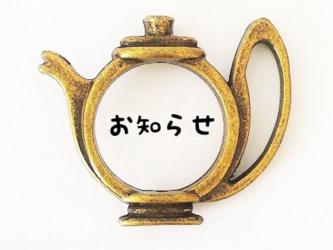 お知らせ 12/29更新の画像