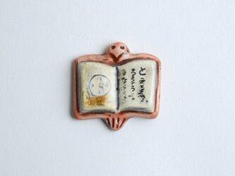 本の鳥 箸置き [と]の画像