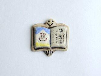本の鳥 箸置き [ゆ]の画像