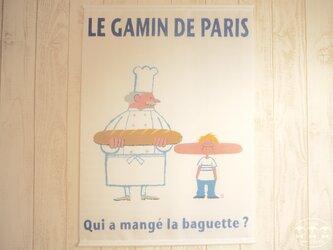 タペストリー「パリのいたずらっこ バゲット食べたの誰ぁ~れだ?」の画像