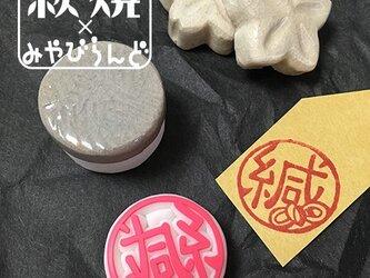 【消しゴムはんこ】封緘★萩焼フェアの画像