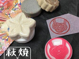 【消しゴムはんこ】水引2★萩焼フェアの画像