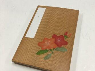 杉の木製 つつじ柄/御朱印帳の画像