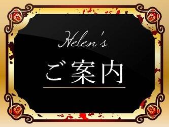 Helen'sペットベッド ご案内の画像