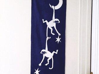 藍型染手拭【星を取る猿】の画像