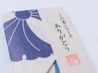 【ことの香】ありがとうの香<藍色>の画像