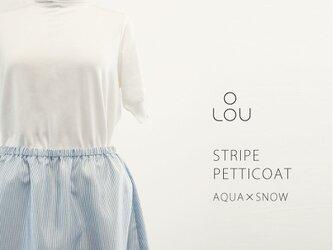 ペチコート ストライプ アクア×ホワイト 水色×白 ブルー ●LULU-AQUA●の画像