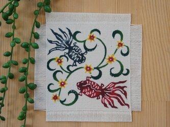手染め 金魚と水草  コースターの画像