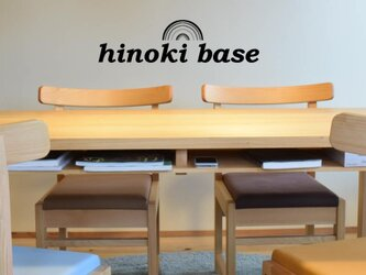 W130cm ダイニングテーブル(棚付き) 国産ヒノキ ★セラミック塗装の画像