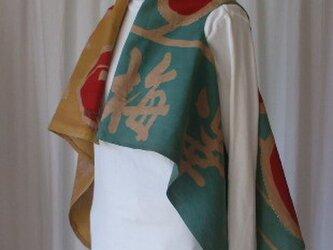 大漁旗の柿渋染刺し子スクエアベスト 木綿の画像