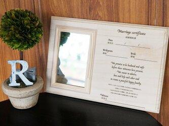 木の結婚証明書 A4サイズの画像