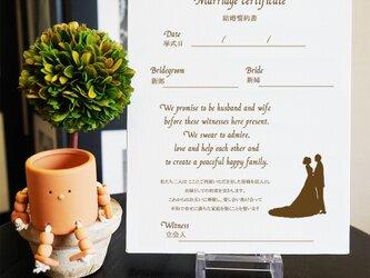 結婚証明書 F3サイズ~キャンバスタイプ~の画像