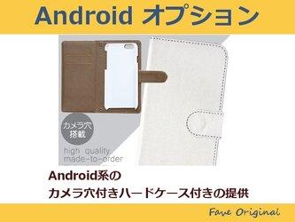 【 Android 】アンドロイド オプションの画像