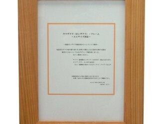 ヤマザクラ A4サイズ 対応 額 木製フレーム ハンドメイド品の画像