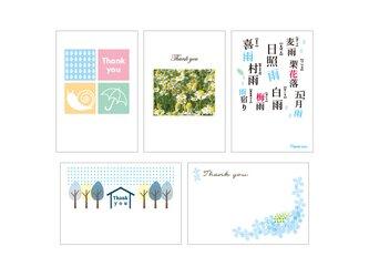 6月の39cardセット④の画像