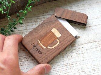 木製名刺入れ【ビール】ウォールナットの画像