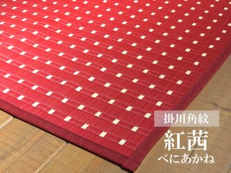 国産い草ラグ 掛川角紋【紅茜】本間191cm×191cmの画像