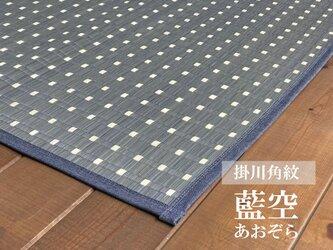 国産い草ラグ 掛川角紋【藍空】本間191cm×191cmの画像