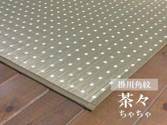 国産い草ラグ 掛川角紋【茶々】本間191cm×191cmの画像