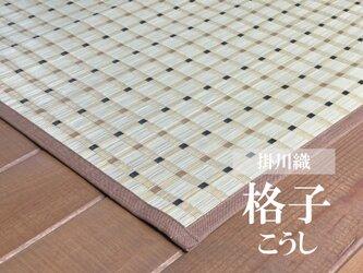 国産い草ラグ 掛川織【格子】本間191cm×191cmの画像