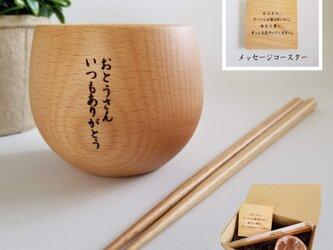 父の日の贈り物♪ぐいのみ&お箸の画像