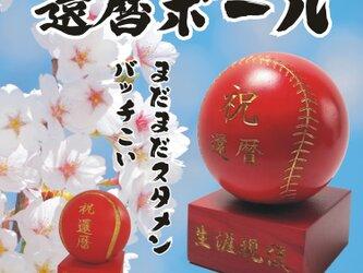木製ボール|還暦祝いの画像