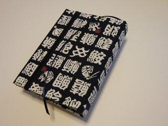 BOOKFACE(ブックフェイス)文庫本用ハードブックカバー/魚へんの漢字の画像