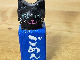 メッセージ付き 猫マグネット ごめんねの画像
