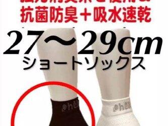癒本舗の ヒルコス 男女兼用 靴下 強力消臭糸 抗菌防臭+給水速乾の画像