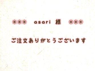 asari様✳︎ご注文✳︎ピアスの画像