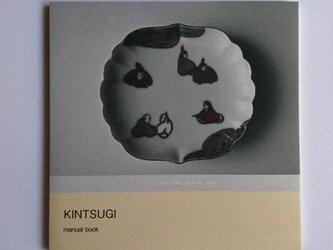 KINTSUGI manualbook 金継ぎマニュアル本英語版の画像